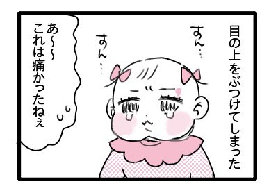 ポジティブ : 笹吉育児絵日記 お母さんのファントミ知識ほぼ斎藤工