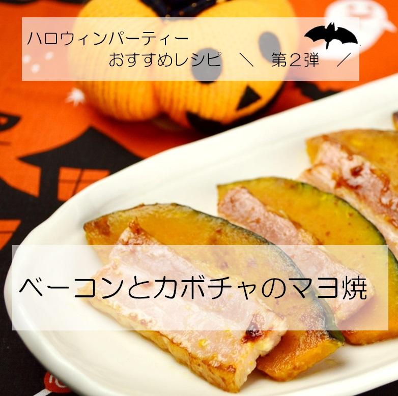 ハロウィンパーティーおすすめレシピ第2弾ベーコンとかぼちゃのマヨ焼クックパッド↓↓↓ベーコンの塩味とかぼちゃの甘味が絶妙です😋#ハロウィン#ハロウィンパーティー#簡単レシピ