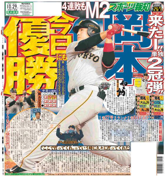 スポーツ報知10月29日(木)付1面 #yakyu #野球 #npb #プロ野球 #kyojin #巨人 #ジャイアンツ https://t.co/aNNjxVrFLT