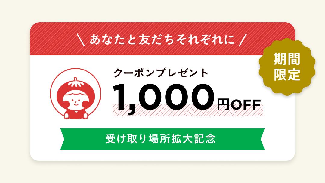 /友だち招待キャンペーン開催🎉合計1000円OFFクーポンGET😍\期間内に友だちをご紹介いただけると【あなた】と【友だち】に1000円OFFのクーポンをプレゼント中🎁😍👇詳しくはアプリの特集をチェックしてね👇