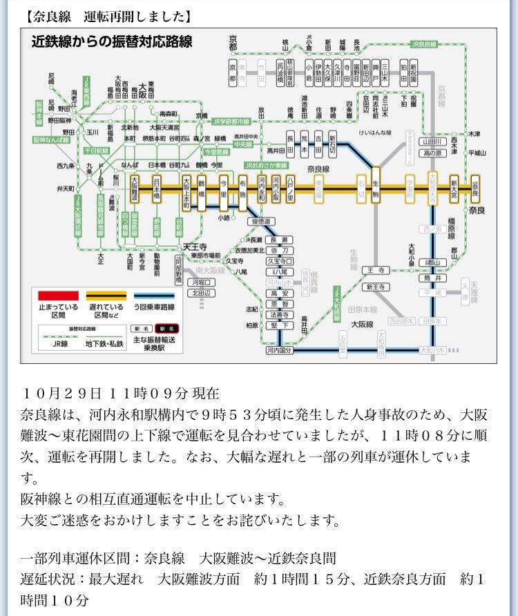 情報 奈良 線 運行
