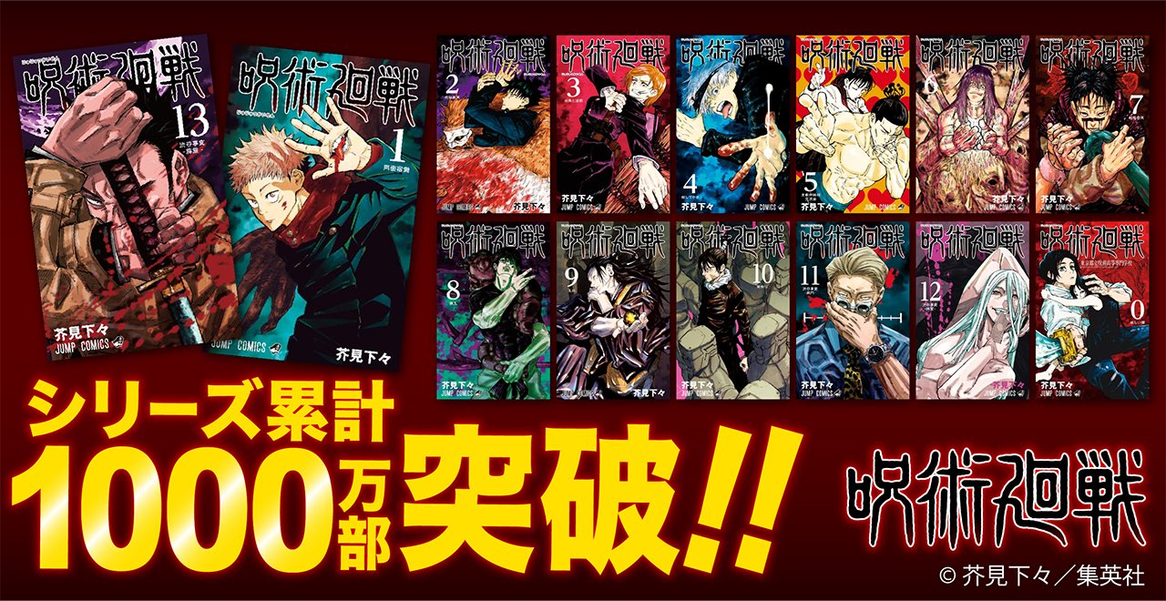 Jujutsu Kaisen Manga Exceeds 10 Million in Circulation