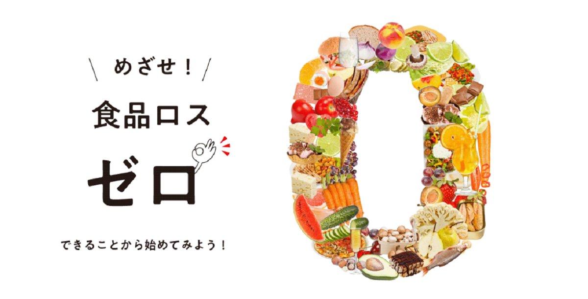 ロス 食品 食品ロスの問題とは?世界や日本の現状、行われている取り組みとは