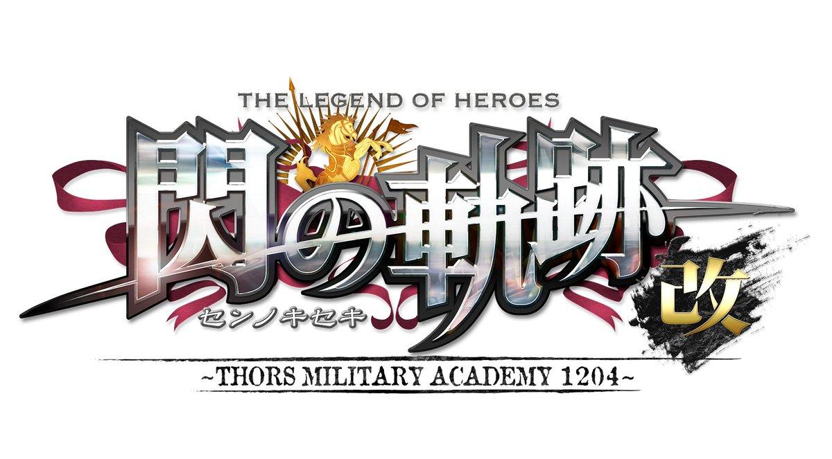 Nintendo Switch版『英雄伝説 閃の軌跡Ⅰ:改 –Thors Military Academy 1204-』『英雄伝説 閃の軌跡Ⅱ:改 –The Erebonian Civil War-』が2021年夏にクラウディッドレパードエンタテインメントより発売決定です!  詳しい発売日などは今後の続報をお待ちください! #閃の軌跡 #NintendoSwitch https://t.co/DabkmoqHon