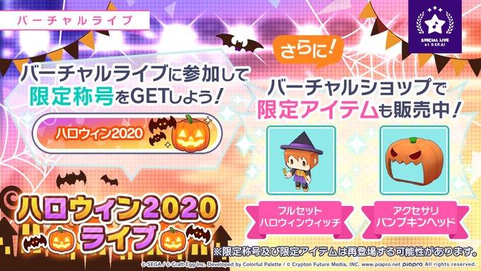 ハロウィンのフルセット可愛いなあ でもこれに3000円出すなら推しのガチャ10連で使いたい【プロセカ】