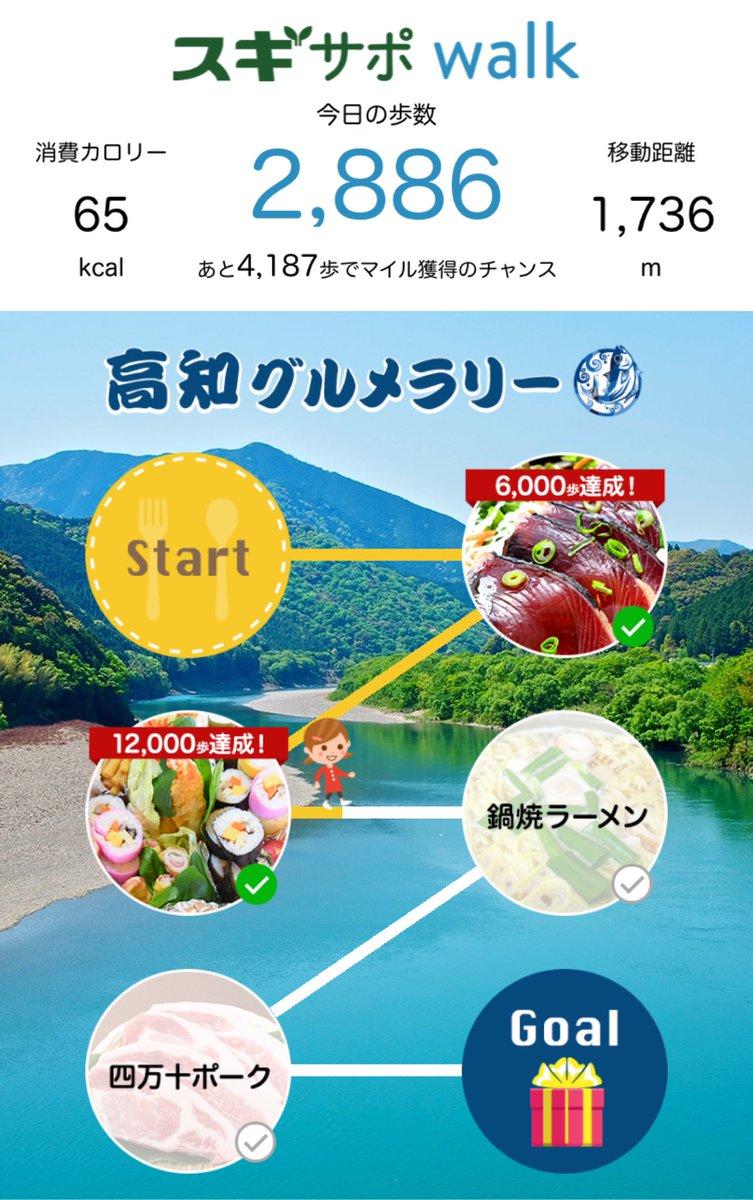 ウォーク 答え サポ スギ 【口コミ】スギサポwalkアプリは歩けばスギポイントが貯まる!! 使ってわかったメリット・デメリット