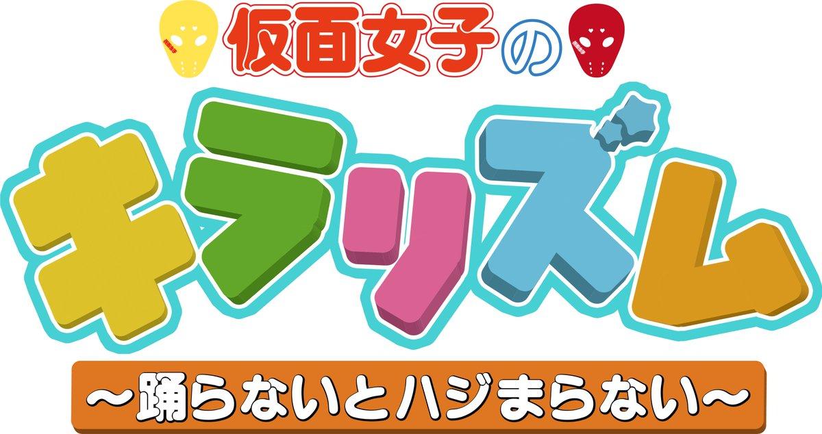 12月10日(木)23時~新番組「仮面女子のキラリズム~踊らないとハジまらない~」がスタートします。詳細→