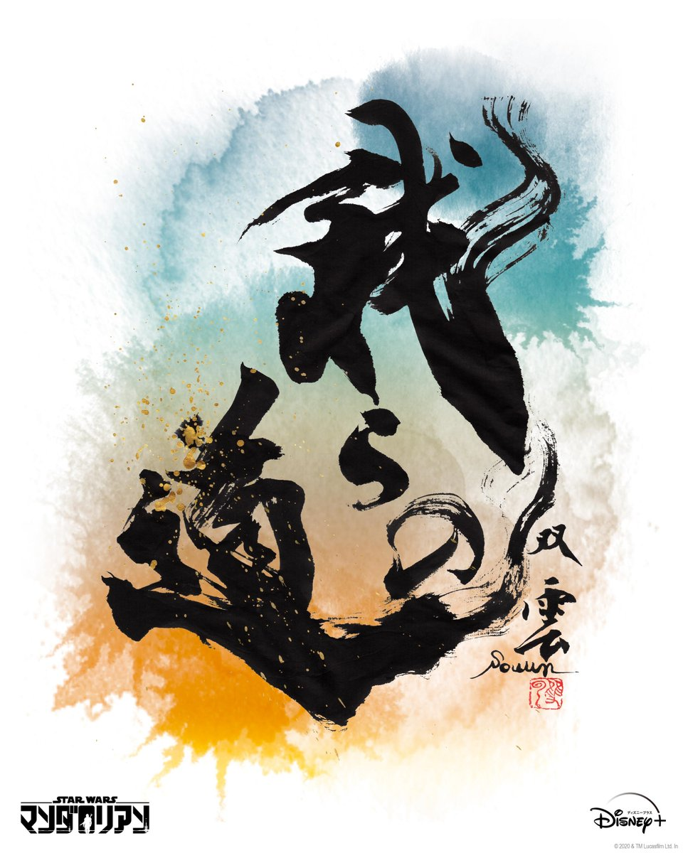 我らの道 (art by @souuntakeda) Dasistder Weg (art by @SG_Posters) (3/4) https://t.co/sqOtzBJK1y