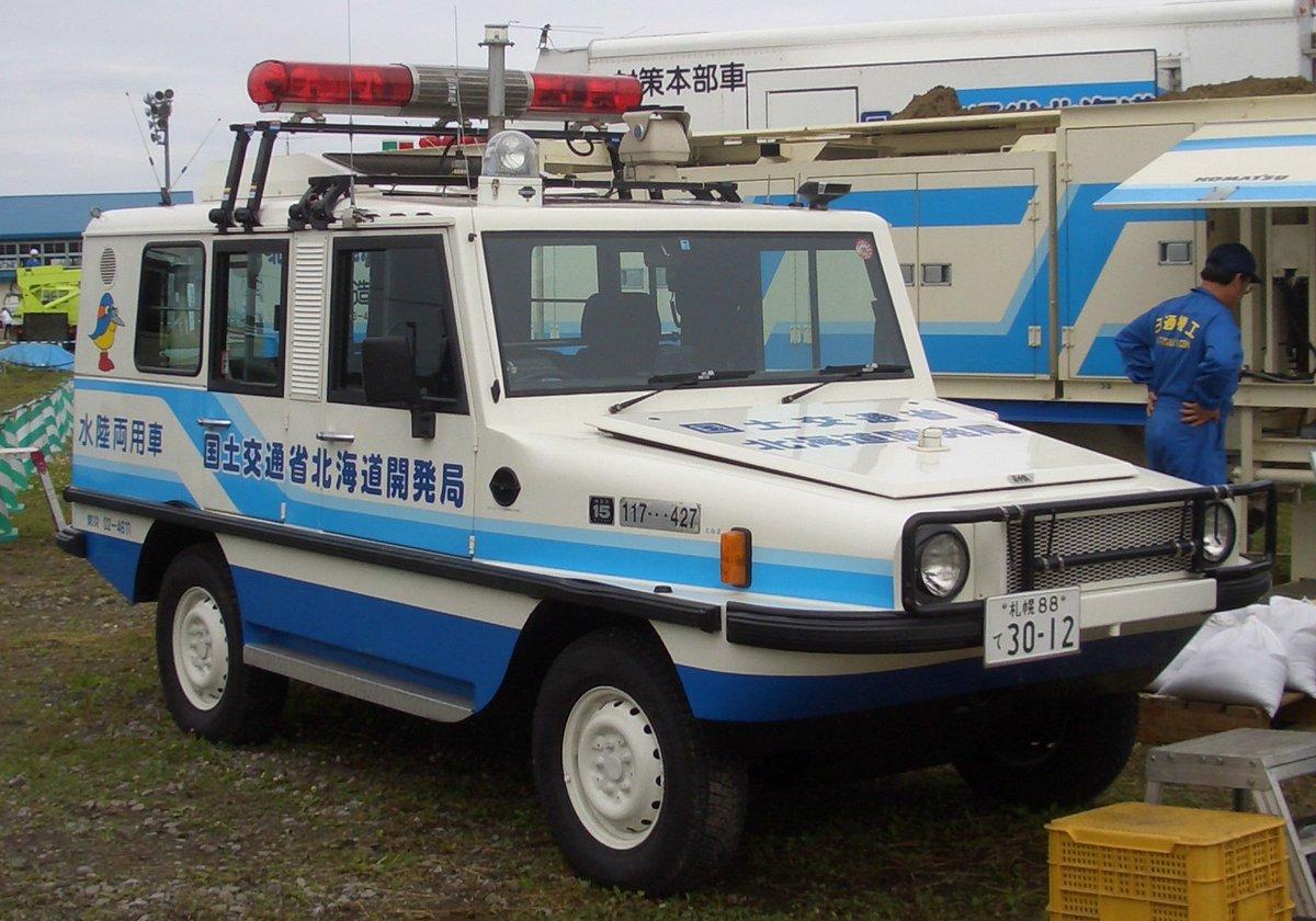 北海道開発局所属の水陸両用車。こちらも開発局のイベントで撮影しました。