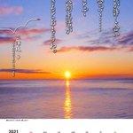 Image for the Tweet beginning: 【新商品のお知らせ】 三浦綾子文学カレンダー2021  恒例の文学カレンダー、2021年版が完成しました。 北海道の四季と三浦綾子の言葉で綴る12ヶ月。 サイズ:297mm×445mm(A3) 13枚綴り。 毎年、人気のため在庫が薄くなります。 お早めにどうぞ! #三浦綾子