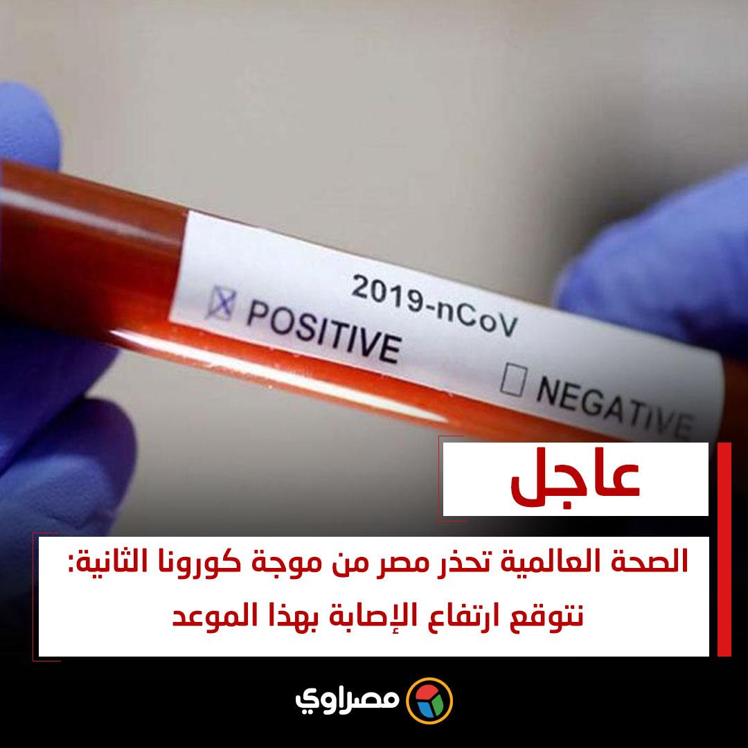 ⛔ عاجل| الصحة العالمية تحذر مصر من موجة كورونا الثانية: نتوقع ارتفاع الإصابة بهذا الموعد  https://t.co/LkztD8I6XE https://t.co/h2f8bWwvRr