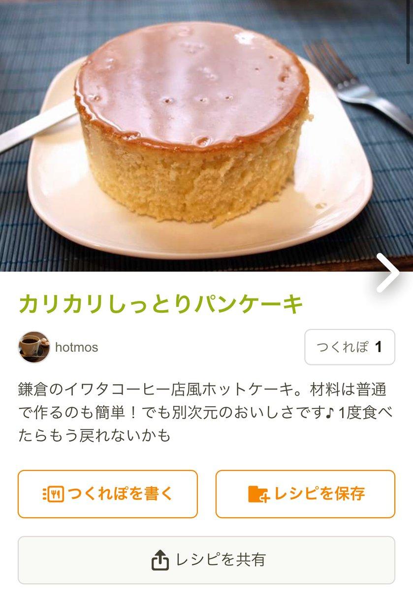 @Nightclub1960 一応、カリカリパンケーキのレシピを見つけたのでシェアさせてください