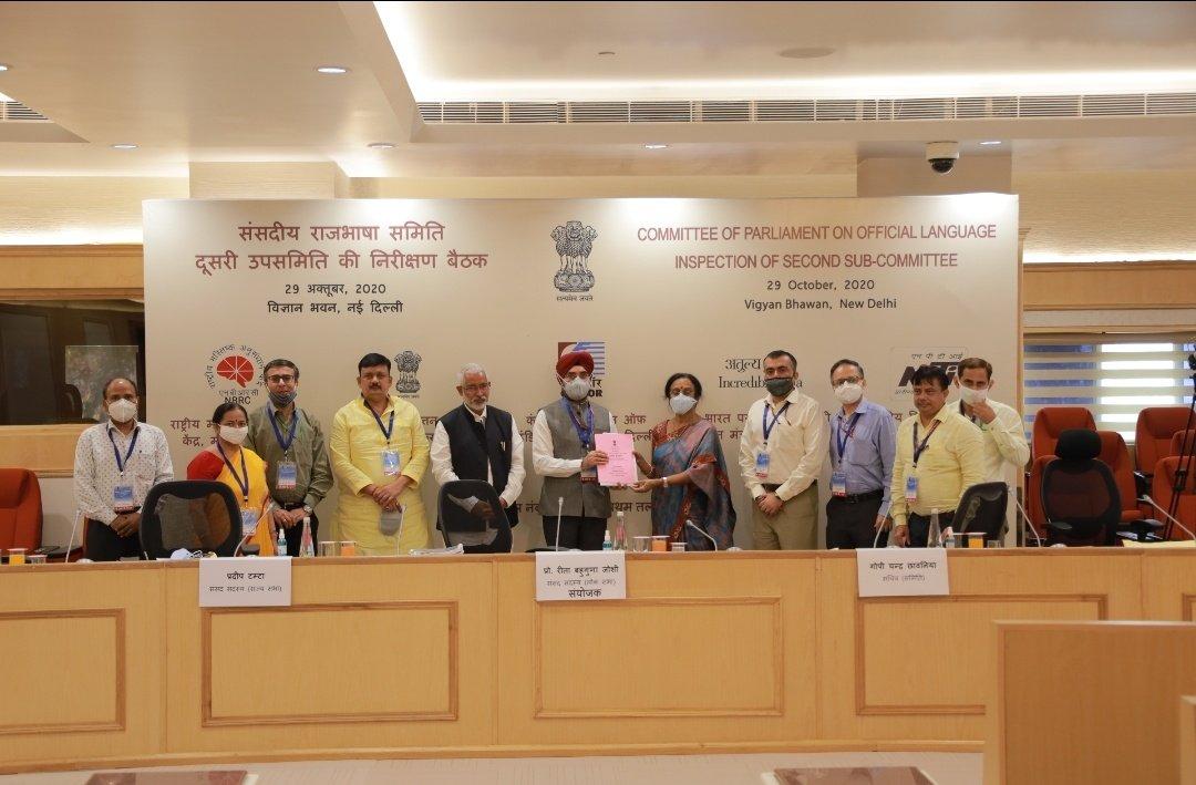 संसदीय राजभाषा समिति ने आज विज्ञान भवन, नई दिल्ली में भारतीय विमानपत्तन आर्थिक विनियामक प्राधिकरण का निरीक्षण किया। समिति ने कार्यालय के हिंदी कार्यों की समीक्षा की एवं अपेक्षा अनुसार निर्देश दिए। इस अवसर पर मंत्रालय एवं विभाग के शीर्ष अधिकारी उपस्थित थे। #SecondSubCommittee https://t.co/vw2ro0iETr
