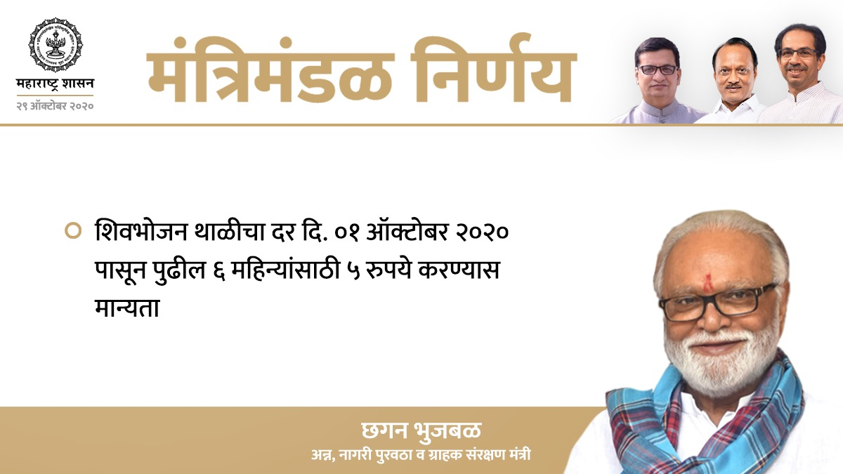 मुख्यमंत्री उद्धव बाळासाहेब ठाकरे यांच्या अध्यक्षतेखाली झालेल्या मंत्रिमंडळाच्या बैठकीत आज पुढीलप्रमाणे निर्णय घेण्यात आले.  #मंत्रिमंडळनिर्णय   @ChhaganCBhujbal https://t.co/dA5RQq8HgT