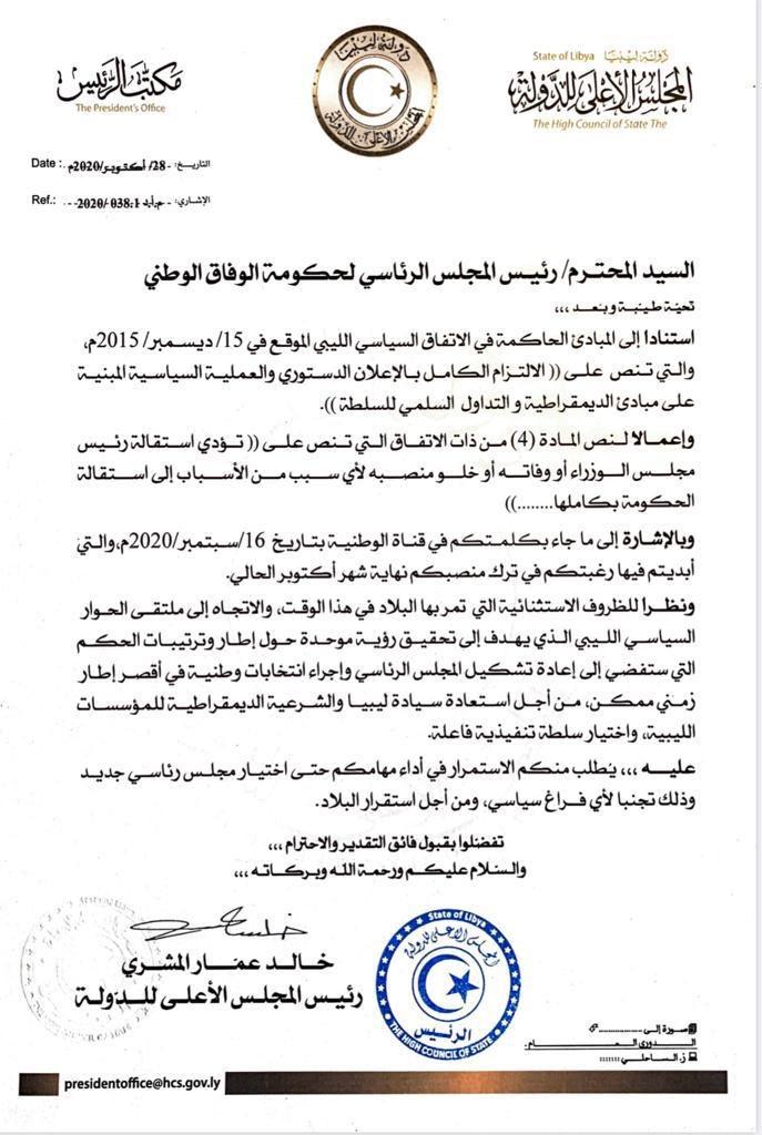 """Libya Devlet Yüksek Konseyi ve Trablus Parlamentosu, """"siyasi boşluk oluşmaması için"""" Başbakan Faiz es-Serrac'tan görevine devam etmesini istedi.   — Serrac, 16 Eylül'de yaptığı açıklamada, en geç ekim sonunda görevini bırakmak istediğini açıklamıştı. — #Libya #Serrac #UMH https://t.co/6oVgDjA5QM"""