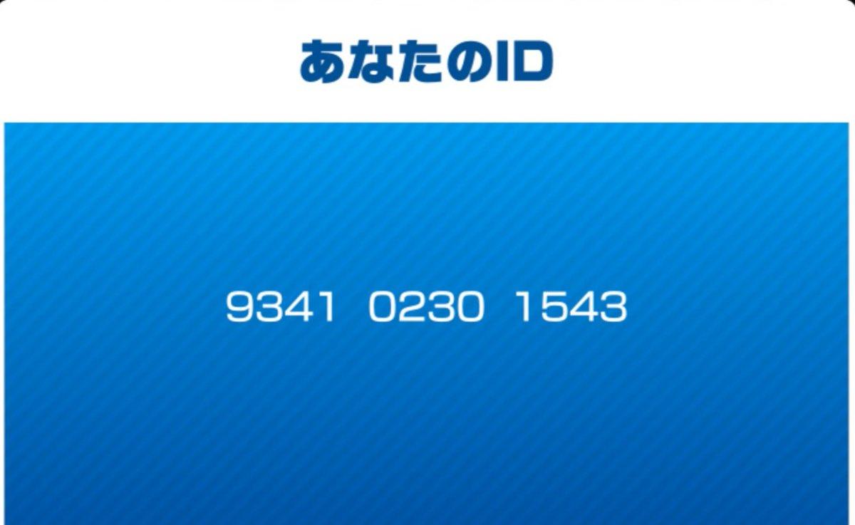 test ツイッターメディア - マリオカートツアーのフレンド募集しています。IDを貼っておくので気軽に登録して下さい(^o^)  #マリオカートツアー  #フレンド募集 https://t.co/nhPGRq6cIh