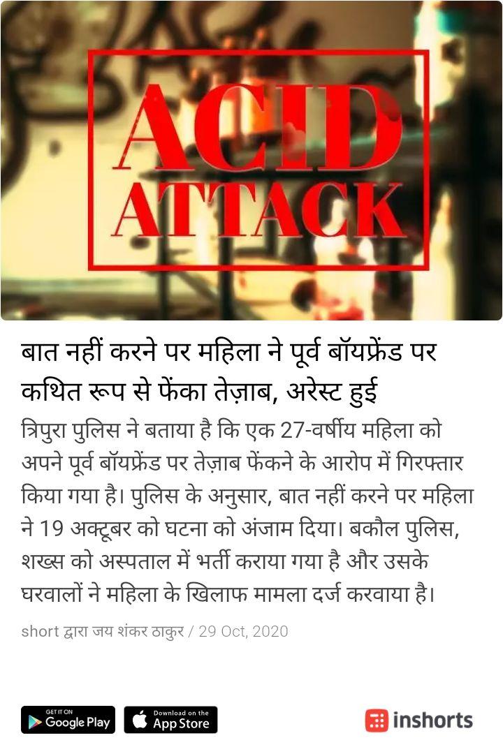 बात नहीं करने पर महिला ने अपने पूर्व बॉयफ्रेंड पर तेजाब फेंका #AcidAttackOnMen   ऐसे कई मामले है जहां महिलाएं पुरुषों पर अत्याचार करती आई है   मगर #feminist सरकारों को महिला वोट बैंक के आगे पुरुषों के #HumanRights नजर नहीं आते   @rsprasad @LiveLawIndia https://t.co/ux79H6Y7by https://t.co/La2TjWZZGd