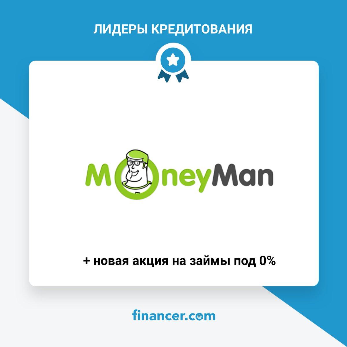 moneyman займ онлайн на карту без отказа
