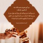 Image for the Tweet beginning: برُّ الوالدين في كبرهما.. ردٌّ