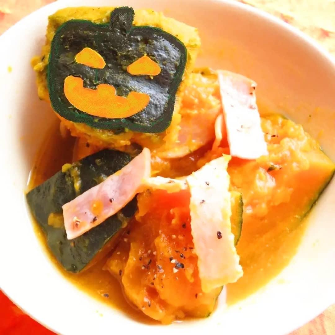 クックパッドで公開している私のレシピをご紹介♪☺簡単♪子供も喜ぶ南瓜とハムの洋風煮物☺ by hirokoh明日がハロウィーンだからという訳ではありません🎃#料理好きな人と繋がりたい#Twitter家庭料理部#お腹ペコリン部#おうちごはん#クックパッド#cookpad