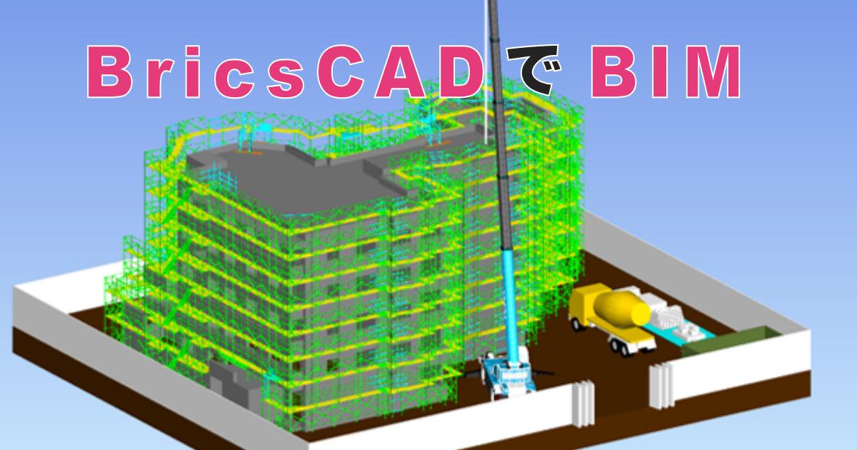 DWG互換CADのBricsCADがBIMソフトに進化! タカミヤが足場業務を効率化/建設ITワールド #BIM #仮設BIM #BricsCAD #CAD #DWG  https://t.co/N9GGLuTAmH https://t.co/BSa6MgRCz6