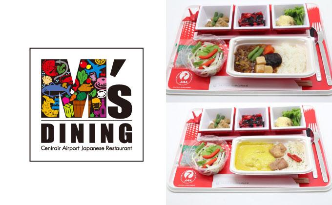販売 jal 機内 食 海外航空会社の国際線機内食、ネット通販 2種類で数量限定