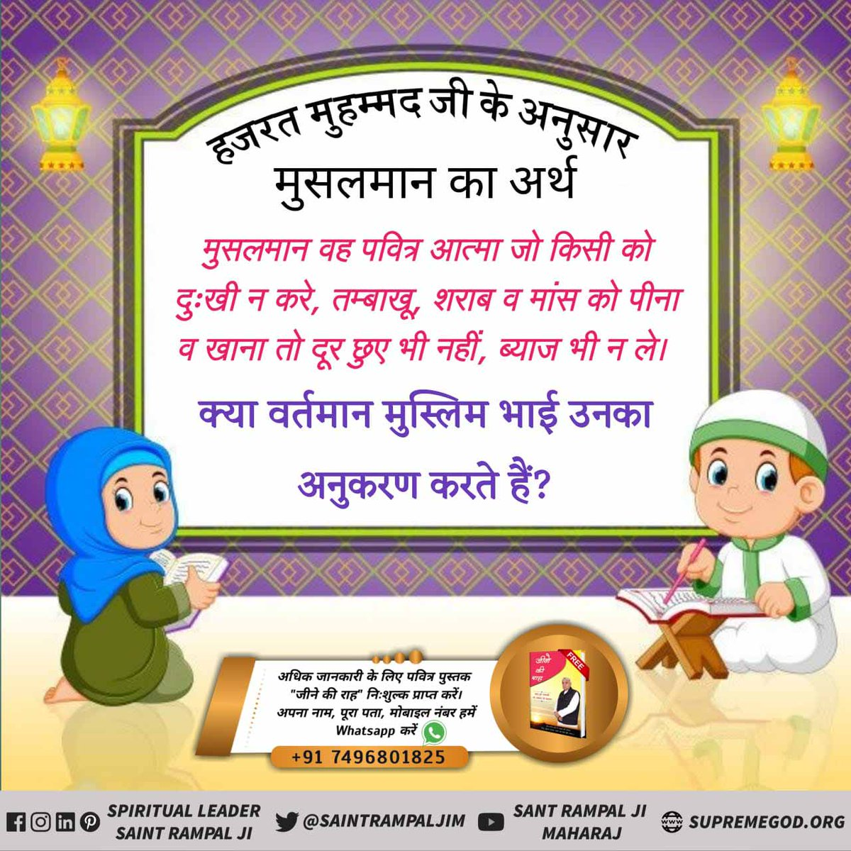 #FridayThoughts #LifeStory_Of_NabiMuhammad Meaning of Muslim according to Hazrat Muhammad ji.The Holy Spirit that does not make anyone grieving,drinking tobacco,alcohol and meat https://t.co/2afmi1xGn9