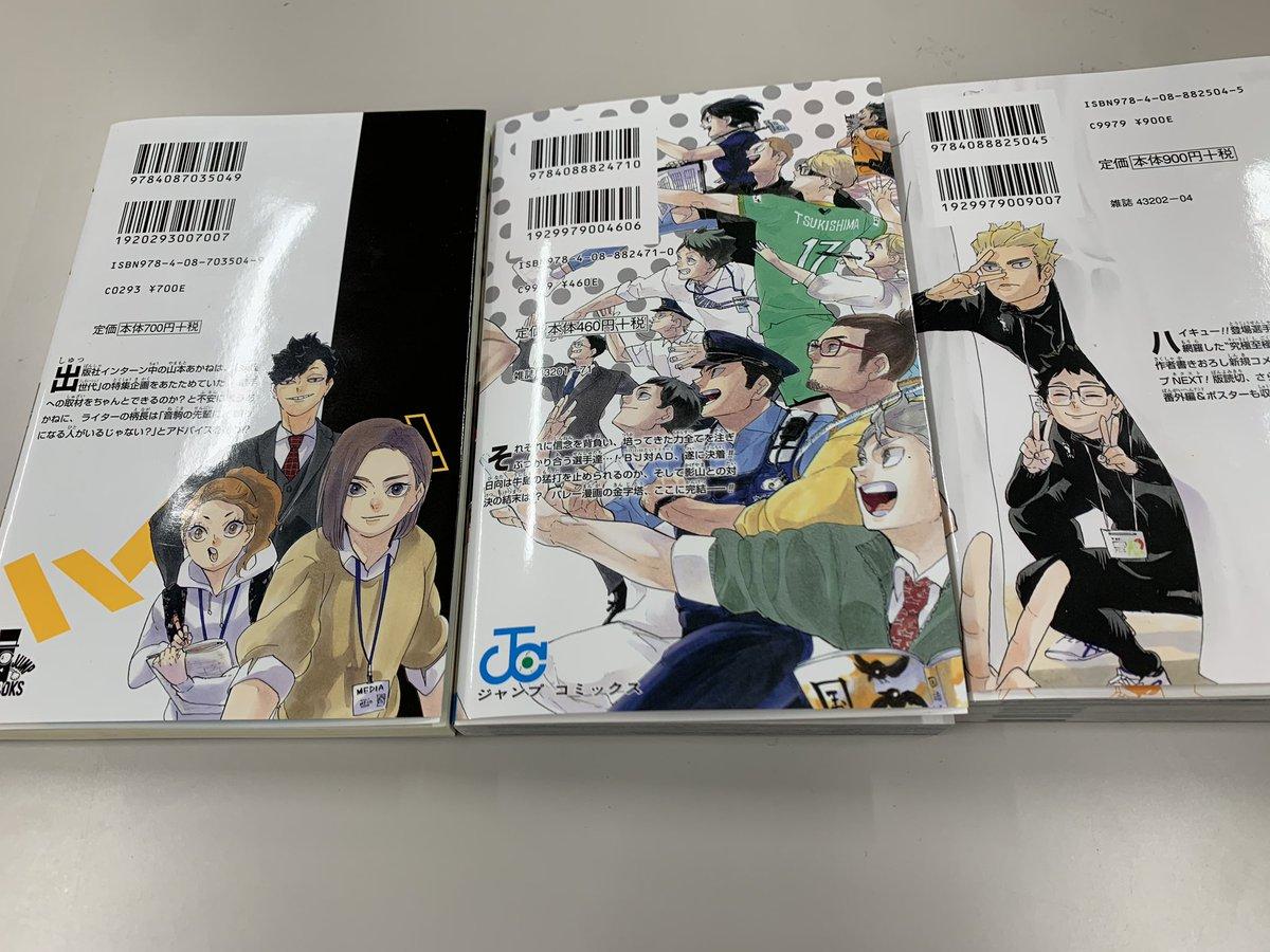 45巻、ショーセツ13巻、極!それぞれの裏表紙もあげときます!コミックス派の皆さんはなぜここにスーツの黒尾?となるかと思いますが、45巻で明らかになりますのでお楽しみに!ひっくり返しても楽しい3冊は11月4日発売です!!