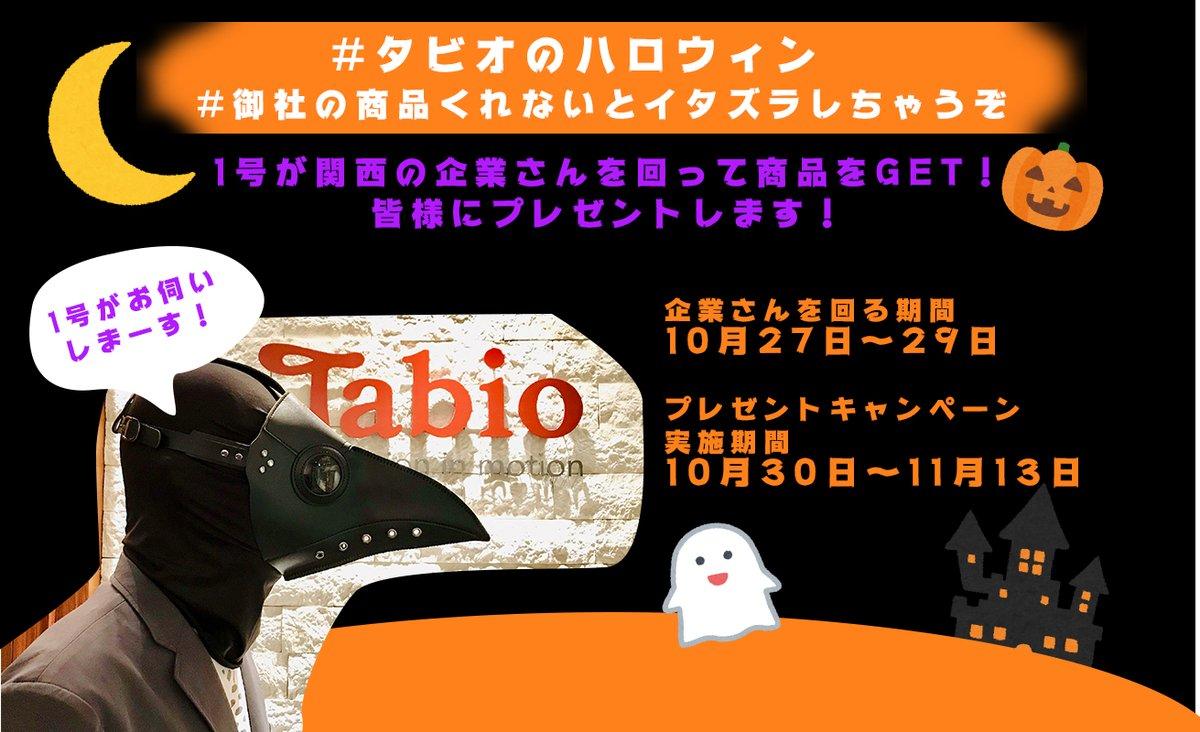 さぁ、それでは! #タビオのハロウィン で、関西の企業様から集めたプレゼントを、皆様にプレゼント致します!!  集めた時の模様は #タビオのハロウィン からご覧いただけます! 1号