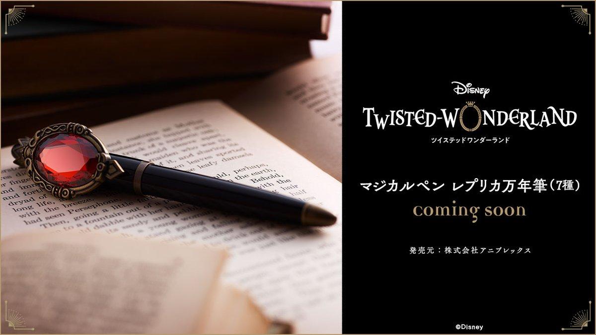 『ディズニー ツイステッドワンダーランド』:魔法アイテム「マジカルペン」を再現した万年筆が近日登場予定。続報をお待ちください。 #ツイステ #ディズニー #twistedwonderland📌