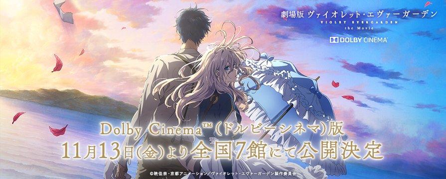 【11月13日(金)より上映開始!】『劇場版 #ヴァイオレット・エヴァーガーデン』の「ドルビーシネマ」版の上映が決定いたしました!日本の新作劇場用アニメーションのドルビーシネマは初公開!劇場ならではの没入感をぜひご堪能ください。#VioletEvergarden