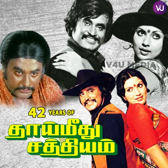 #42YearsOfThaiMeethuSathiyam   #Superstar @rajinikanth @sripriya @themohanbabu #prabhakar*er Completes 42 Years today😍🎉  Music by #SankarGanesh Prod by #DhandayuthapaniFilms An #RThyagarajan Directional   @RIAZtheboss https://t.co/e4c85of0Mp