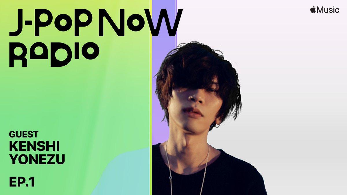 AppleMusic日本発信の初ラジオ番組「J-Pop Now Radio」がスタート。その記念すべき初回放送に、米津玄師がゲスト出演することが決定致しました。番組では、アルバム「STRAY SHEEP」の話を中心に、トークが展開されています。是非お聴きください。