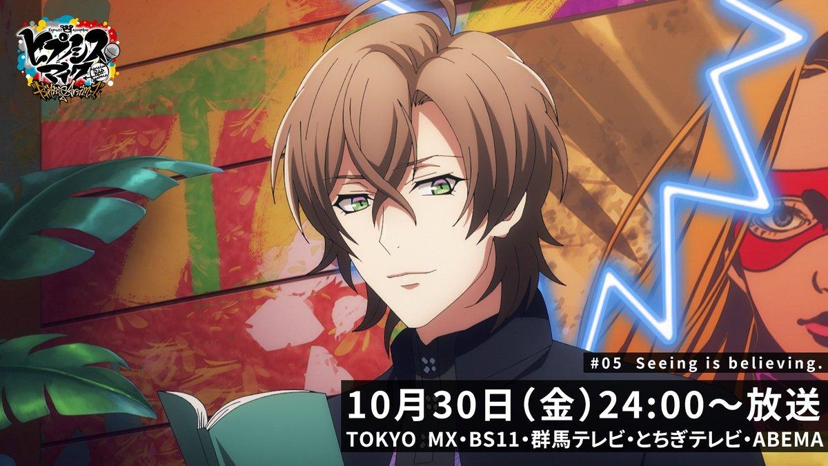 📺あと1時間⚡️第5話は今夜24:00から、TOKYO MX・BS11・群馬テレビ・とちぎテレビ・ABEMAにて放送🙌▼第5話予告▼1~4話配信中💡▼ヒプマイ初心者さんへ🔰はじめてのヒプノシスマイク#ヒプアニ