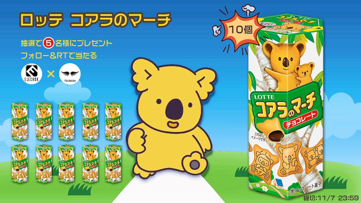 ナレーション 総 選挙 お 菓子