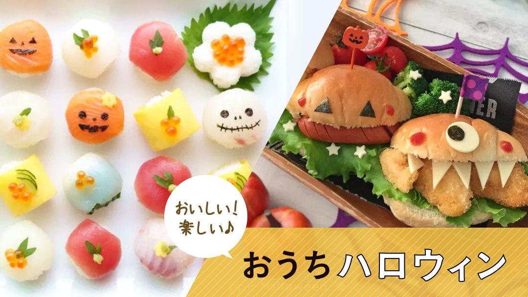今年はおうちでハロウィンごはん🎃いよいよハロウィンの季節です。今年は家族みんなで「ハロウィンごはん」を作ってみませんか?お子さまでもカンタンに作れるお寿司やサンドイッチ、カボチャを器にしたシチューなど、さまざまなレシピを集めました✨#クックパッドマート