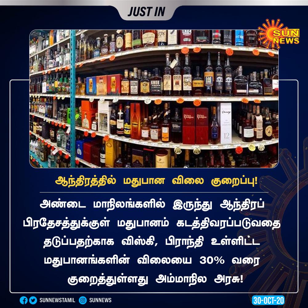 #JUSTIN    ஆந்திரத்தில் மதுபான விலை குறைப்பு!  #AndhraPradesh    #Liquor    #SunNews    @ysjagan https://t.co/QcI68LPboc