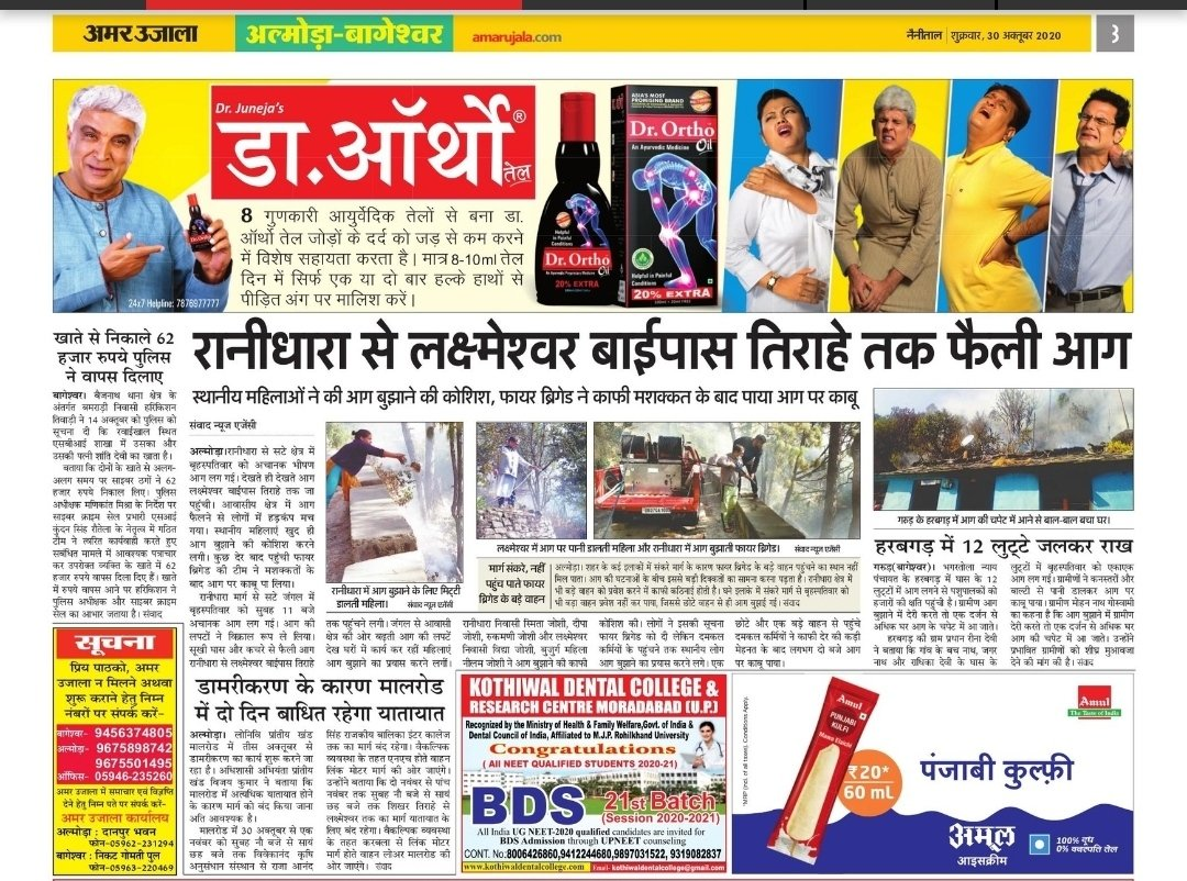 #Almora page3 #nainital #AmarUjala #Forestfire https://t.co/GvxyHvd7Sq