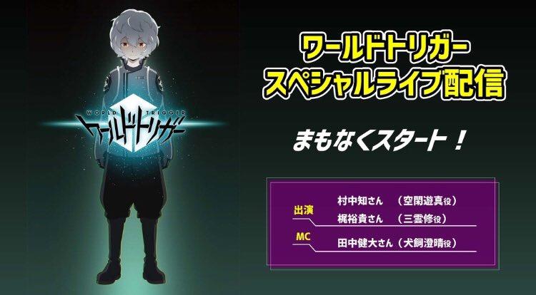 まもなく、アニメ #ワールドトリガー スペシャルLIVE配信始まります!皆さん、準備は良いですか〜〜!?✨ぜひご覧ください!視聴はこちらから👇