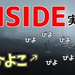 Image for the Tweet beginning: 動画アップしました。 ダークでミステリアスなゲーム【INSIDE】のゲームプレイ実況#2です。 何故かひよこに好かれまくる主人公と頑丈なひよこの回。 よろしくです!  INSIDEの実況リスト   #INSIDE #インサイド #ゲーム実況