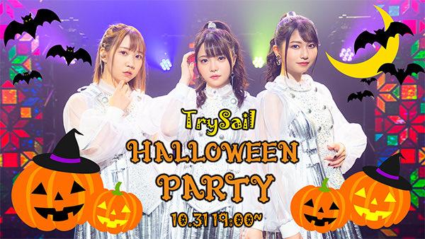 TrySailのハロウィンパーティー特番は明日10/31(土)19:00〜YouTube生配信です。TrySailと一緒にパーティーを楽しみましょう!視聴URL→ 公式ハッシュタグは #TrySailハロウィン で!※アーカイブは11/6(金)まで観られます
