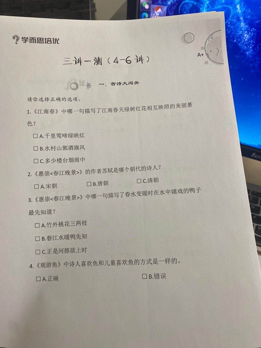 """These days, the term """"involution"""" is all the buzz on Chinese social media. What does it mean? In short, it means more competition for less return; or reduced upward mobility. Here's an example. My friend just posted about what her kid -still in kindergarten- is asked to study: 1/ https://t.co/VymoxYYydm"""