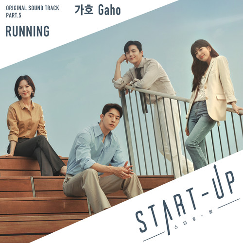 Running - 가호 (Gaho) - 들어보세요.  https://t.co/fpIe66zE75 by Melon  #스타트업 #배수지 #수지 #서달미 https://t.co/VgLTwRsiME