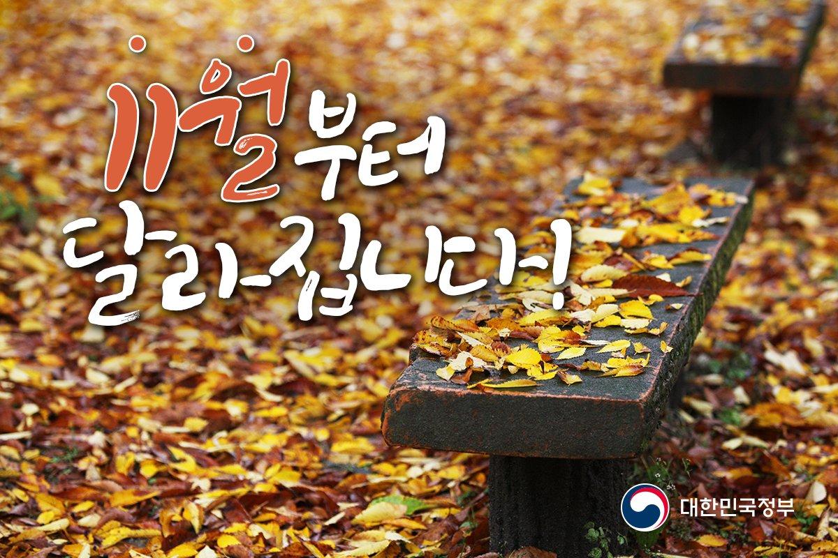 """11월에 달라지는 정책[정책달력]으로 확인하세요!""""집에서 안전하게 즐기는 가을의 여유!""""가을이 깊어지는 11월에도대한민국 정부와 함께'대한민국 정부' 블로그에서자세히 보기 https://t.co/ucMsBqoFJL#11월 #달라지는 #정책#정책달력 #대한민국정부 https://t.co/lIyF3rh7iZ"""