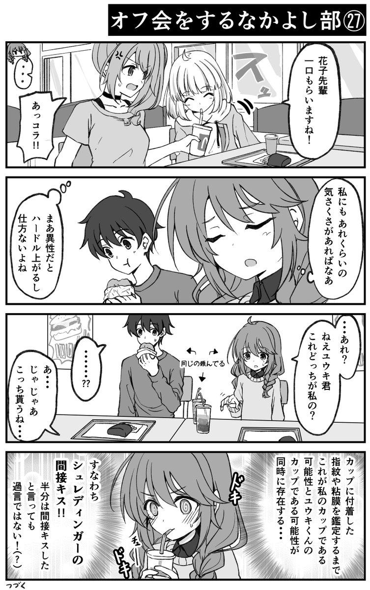 由仁ちゃん大勝利なオフ会なかよし部【プリコネ漫画】