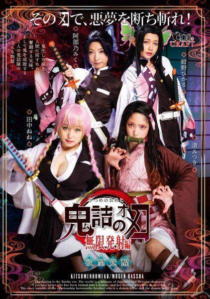 Kitsume no Omeko Mugen Hassha (Kimetsu no Yaiba parody) in-stock now at https://t.co/lUz8J1veB2 https://t.co/CwEks0d8ih