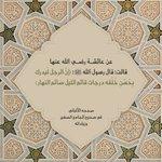 Image for the Tweet beginning: معيار التفاضل بين الناس... #الوحيين