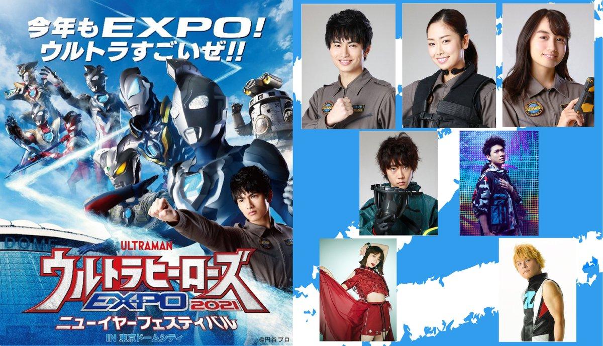 2020 expo ウルトラ ヒーローズ