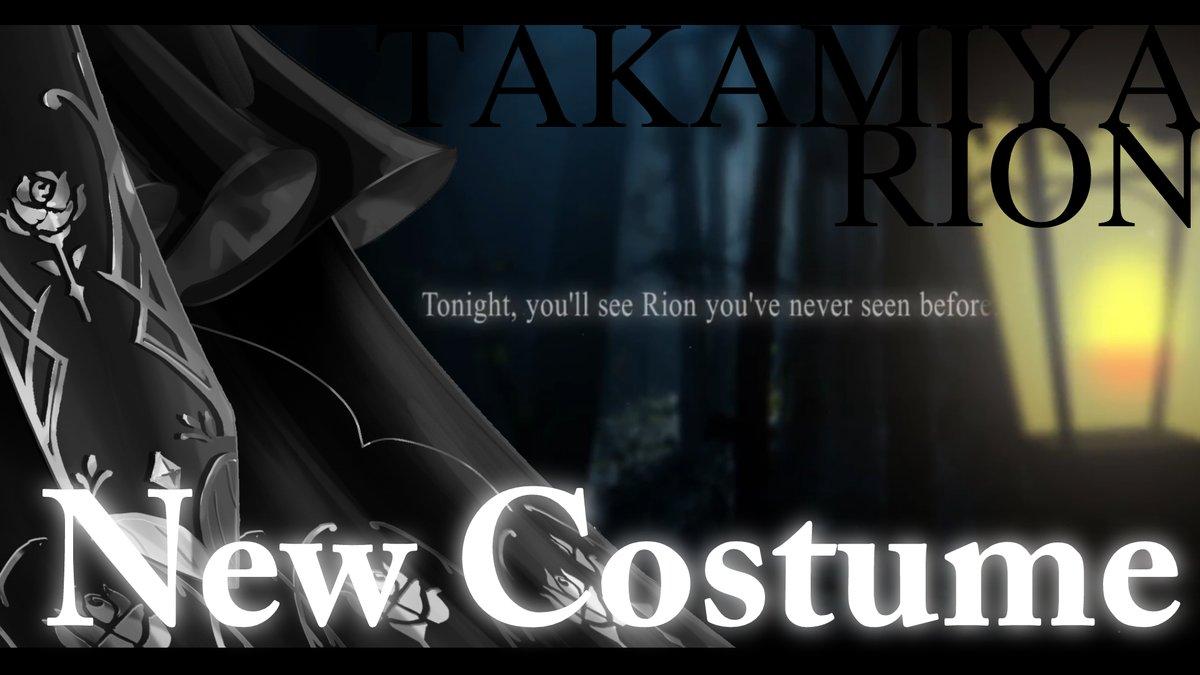 21:00~【新衣装お披露目】New Costume 魔道士集会へようこそ【#鷹宮リオン新衣装】  @YouTubeより #鷹宮リオン新衣装 タグでたくさん呟いてね