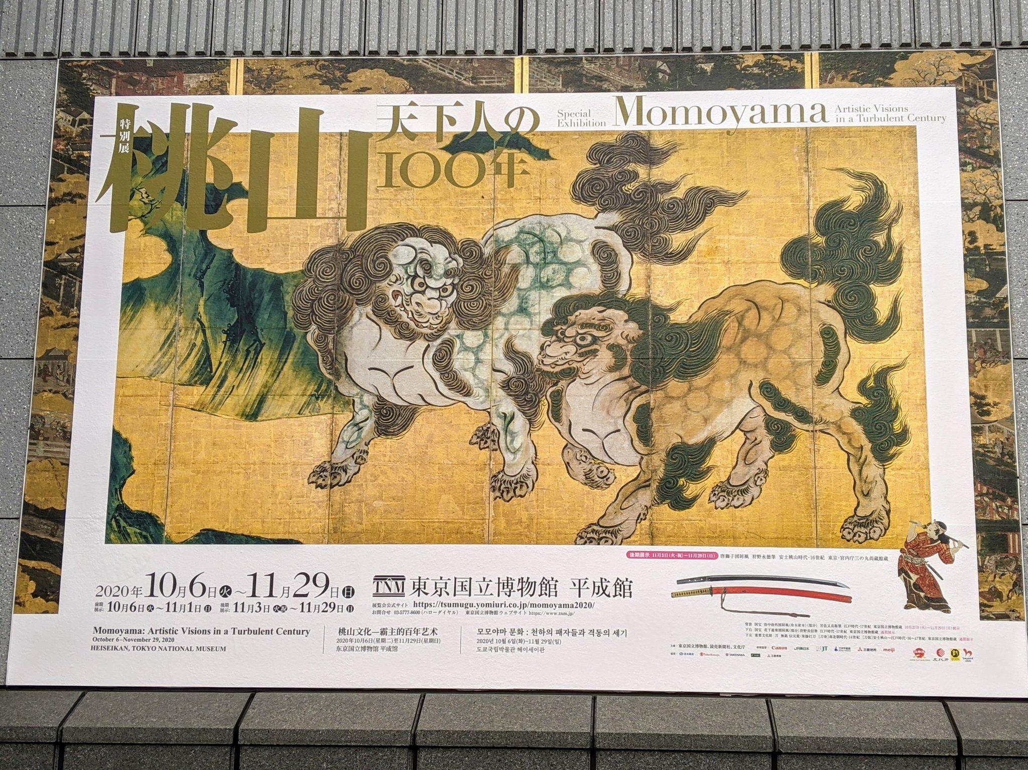 桃山―天下人の100 年
